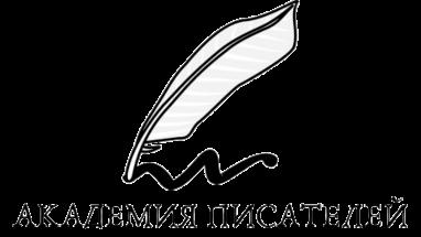 Академия Писателей