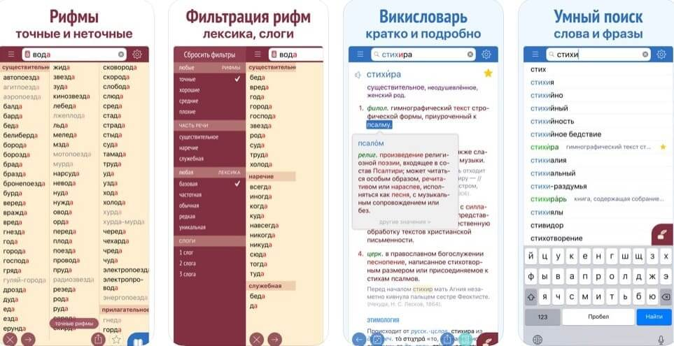 Приложение Рифмы + Викисловарь