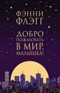 Самые увлекательные книги с захватывающим сюжетом и непредсказуемым концом: Добро Пожаловать в Мир, Малышка!