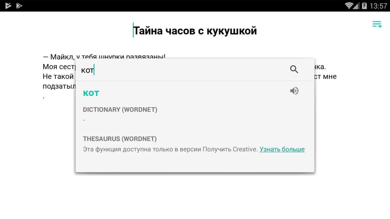 JotterPad: Словарь
