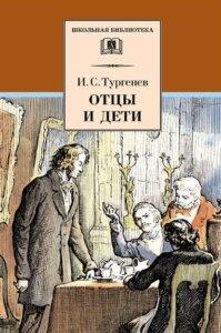 Лучшие книги русских писателей: Отцы и Дети