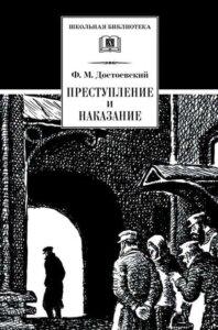 Лучшие книги русских писателей: Преступление и Наказание