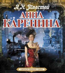 Лучшие книги русских писателей: Анна Каренина