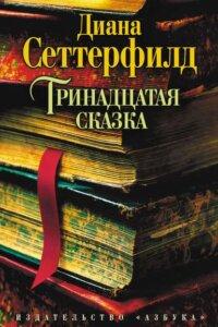 Самые увлекательные книги с захватывающим сюжетом и непредсказуемым концом: Тринадцатая Сказка