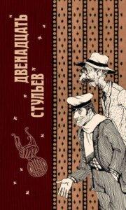 Лучшие книги русских писателей - Двенадцать Стульев