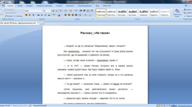 Программы для писателей книг на русском языке: Microsoft Word