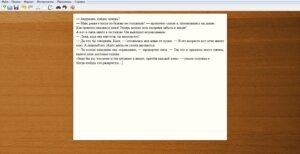 Программы для писателей книг на русском языке: FocusWriter