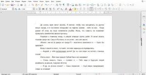Программы для писателей книг на русском языке: LibreOffice