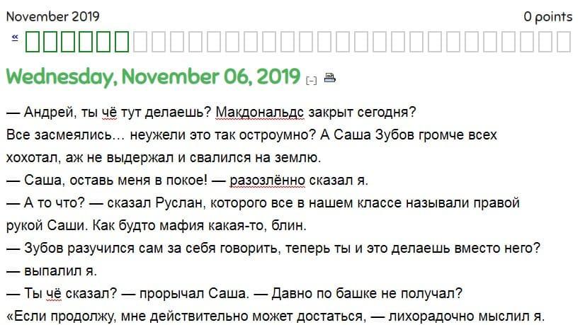 Георгий Кесов: Рассказ «Не такой».