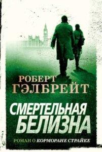 Лучшие книги 2019 года рейтинг читателей: Роберт Гэлбрэйт - Смертельная белизна.