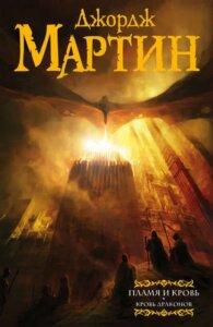 Джордж Р.Р. Мартин - Пламя и кровь: Кровь драконов.