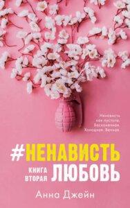 Лучшие книги 2019 года рейтинг читателей: Анна Джейн - #НенавистьЛюбовь.