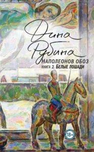 Лучшие книги 2019 года рейтинг читателей: Дина Рубина - Наполеонов обоз. Книга 2: Белые лошади.