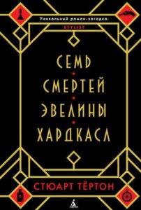 Лучшие книги 2019 года рейтинг читателей: Стюарт Тёртон - Семь смертей Эвелины Хардкасл.