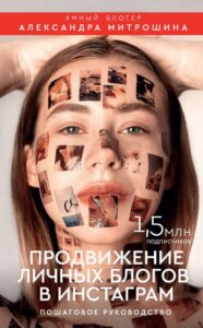 Лучшие книги 2019 года рейтинг читателей: Александра Митрошина - Продвижение личных блогов в Инстаграм: пошаговое руководство.