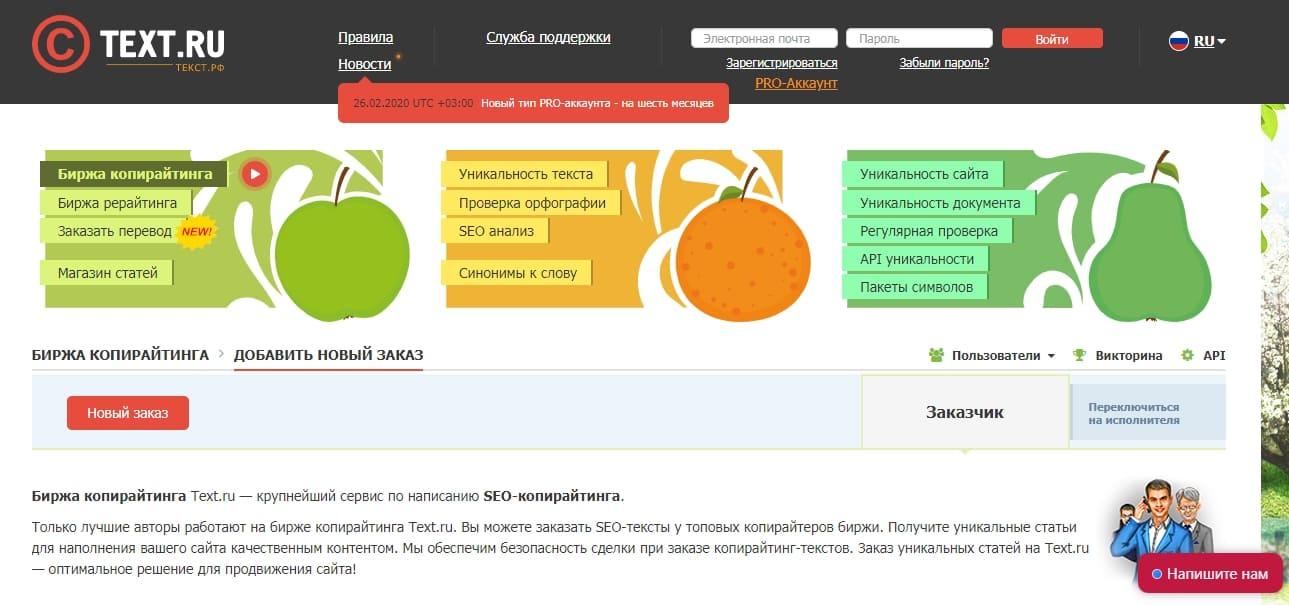 Биржи копирайтинга для начинающих (площадки для заработка) — Text.ru