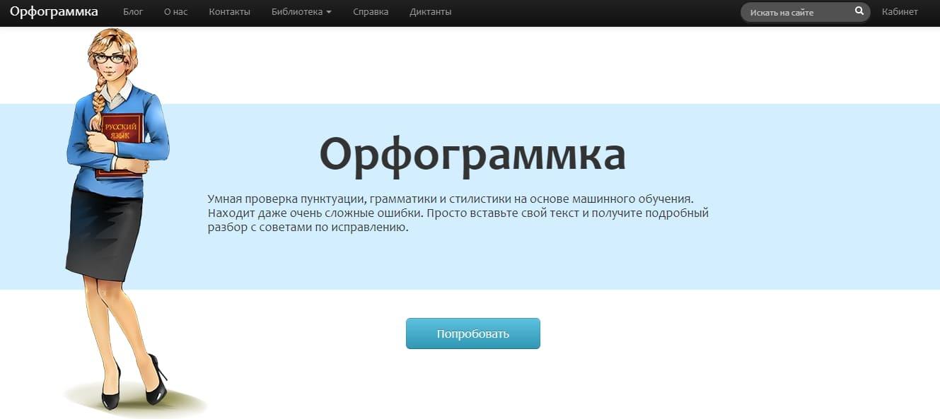 Сайты для начинающих писателей — Орфограммка
