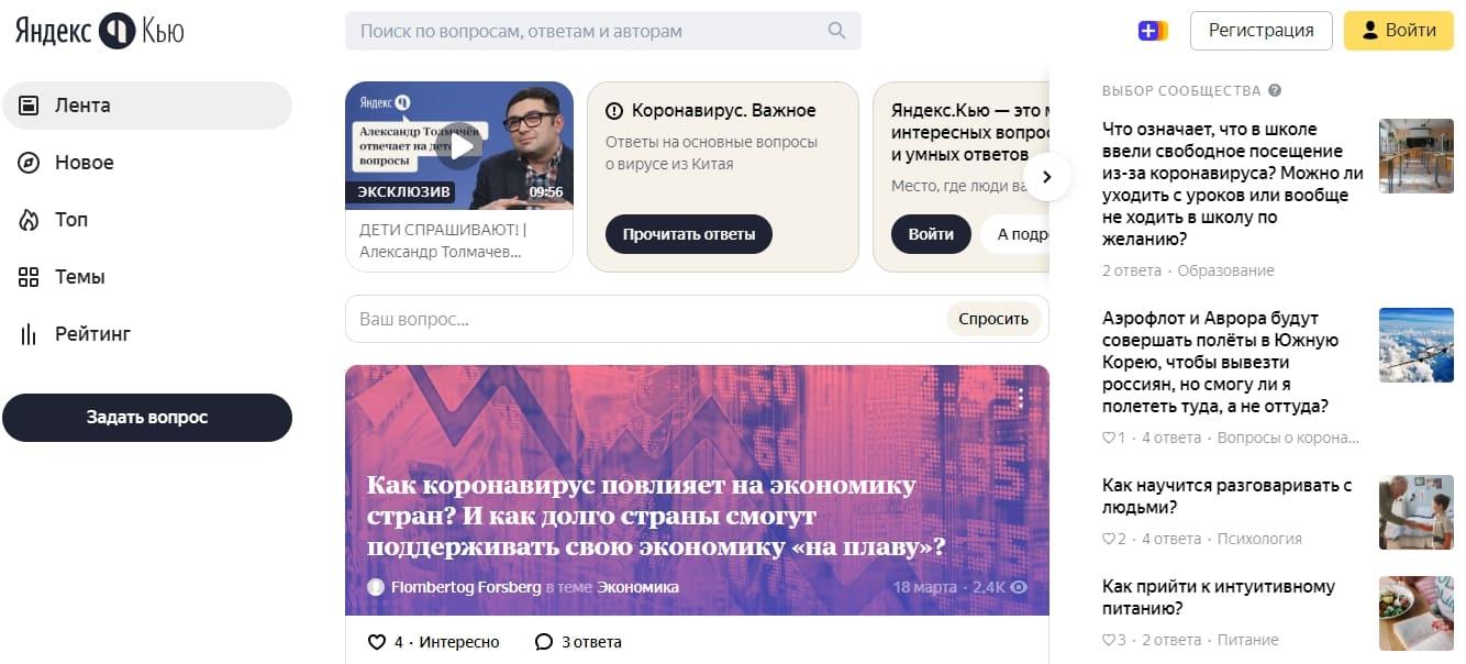 Сайты для авторов — Яндекс.Кью