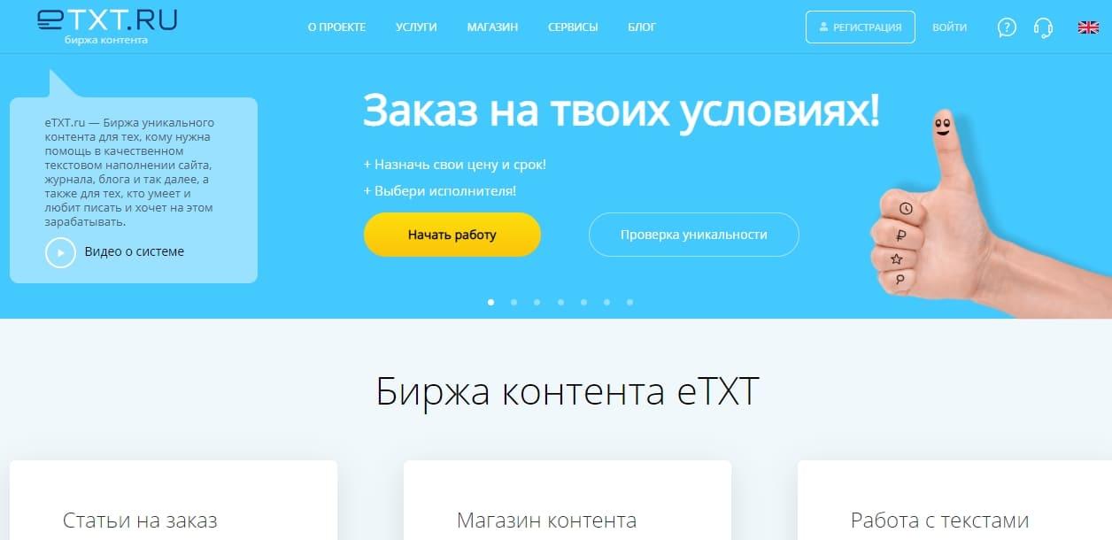 Сайты для начинающих писателей — eTXT