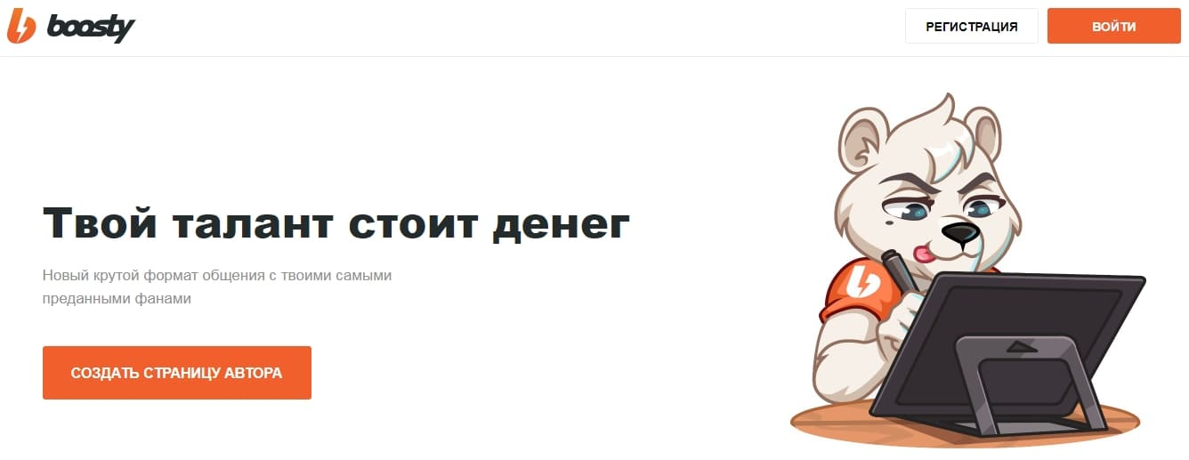 Сайты для авторов — Boosty