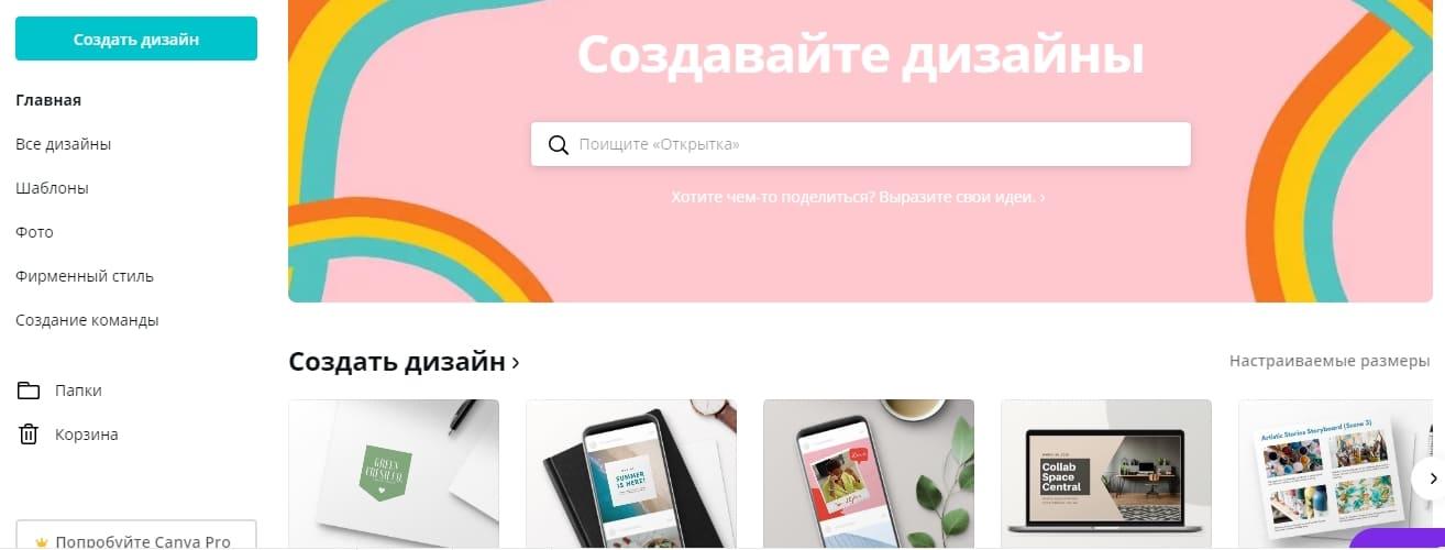 Сайты для авторов — Canva