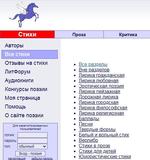 Куда можно выложить свои стихи: Общелит.ру
