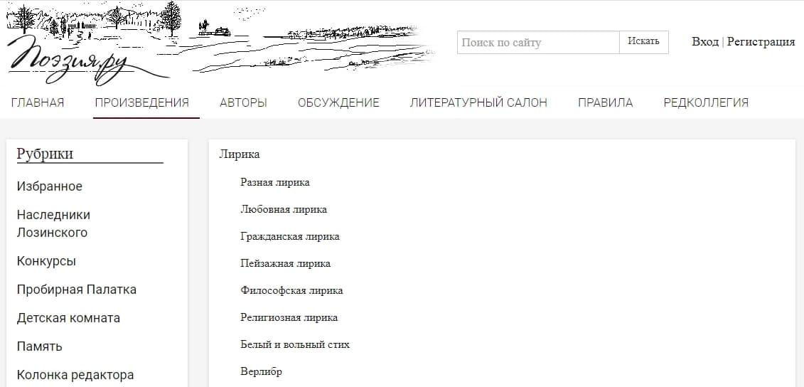Куда можно выложить свои стихи: Поэзия.ру