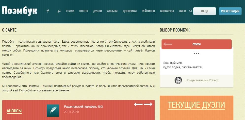 Сайты для поэтов: Поэмбук