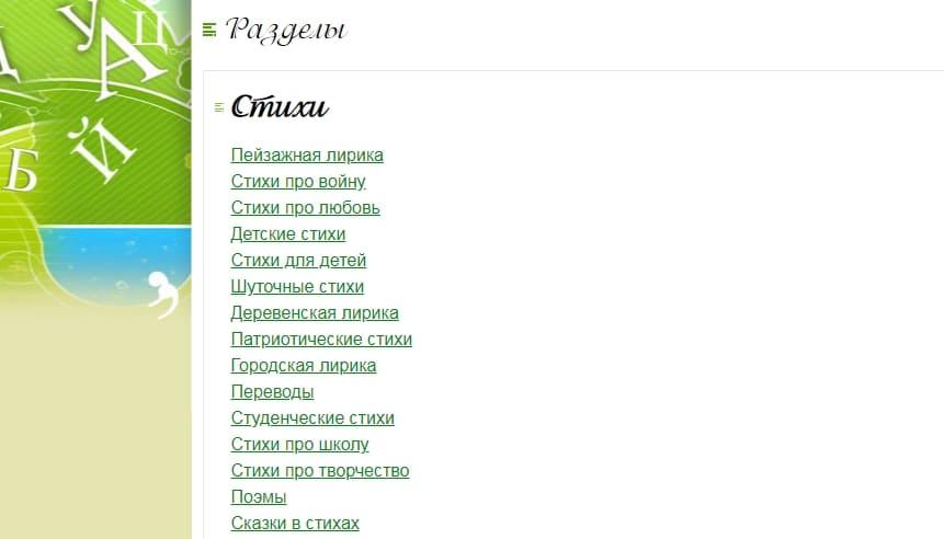 Где можно выложить свои стихи: ЛитСайт.ру