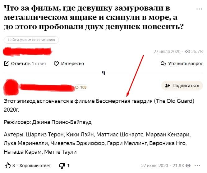 Как найти фильм если не помнишь название: Яндекс.Кью