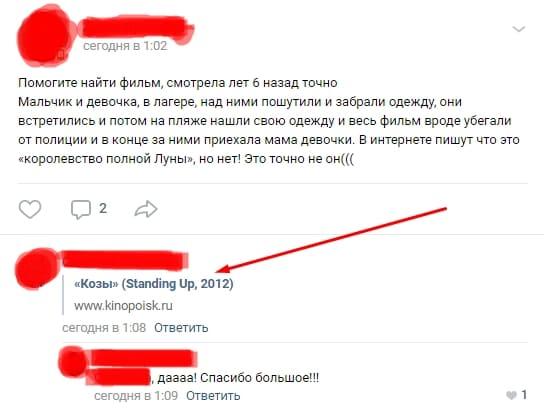 Группа ВКонтакте: «Найти фильм по описанию»