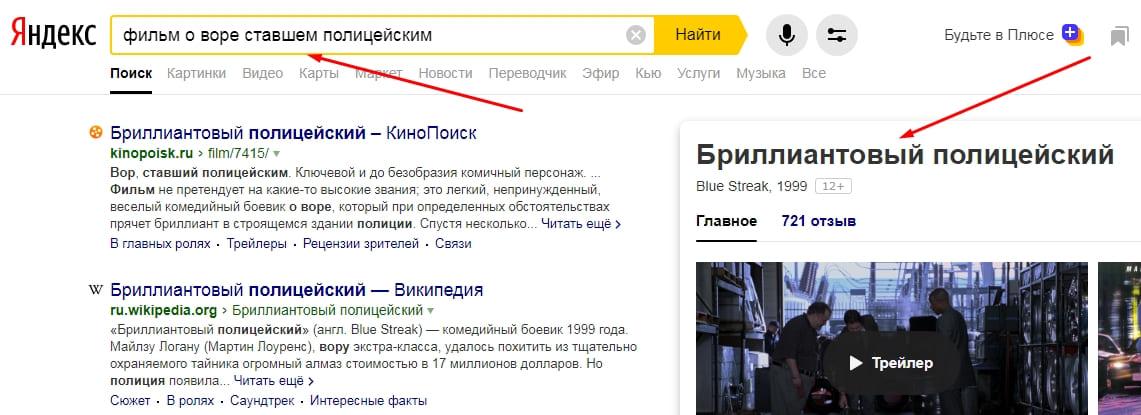Как найти фильм не зная названия по описанию и сюжету: Яндекс