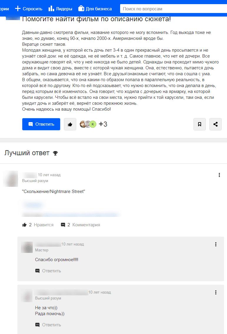 Как найти фильм не зная названия по описанию и сюжету: Ответы Mail.ru