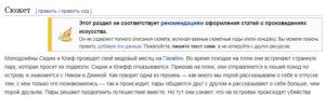 Как найти фильм в Википедии