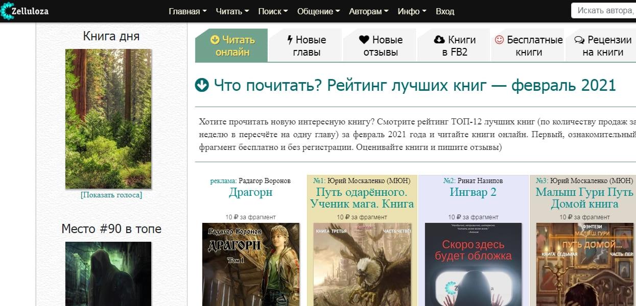 Где публиковаться начинающему писателю: Целлюлоза.ру