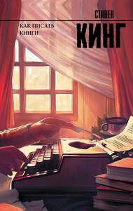 Топ-книг для начинающих писателей — Стивен Кинг: «Как писать книги»