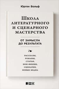Лучшие книги для начинающих писателей — Юрген Вольф: «Школа литературного и сценарного мастерства»