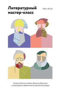Лучшие книги для начинающих писателей — Юрген Вольф: «Литературный мастер-класс»