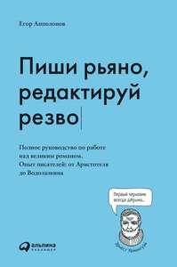 Топ-книг для начинающих писателей — Егор Апполонов: «Пиши рьяно, редактируй резво»
