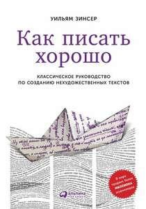 Уильям Зинсер: «Как писать хорошо»