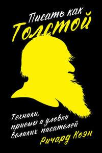 Книги для начинающих писателей: список лучших. Ричард Коэн: «Писать как Толстой. Техники, приемы и уловки великих писателей»