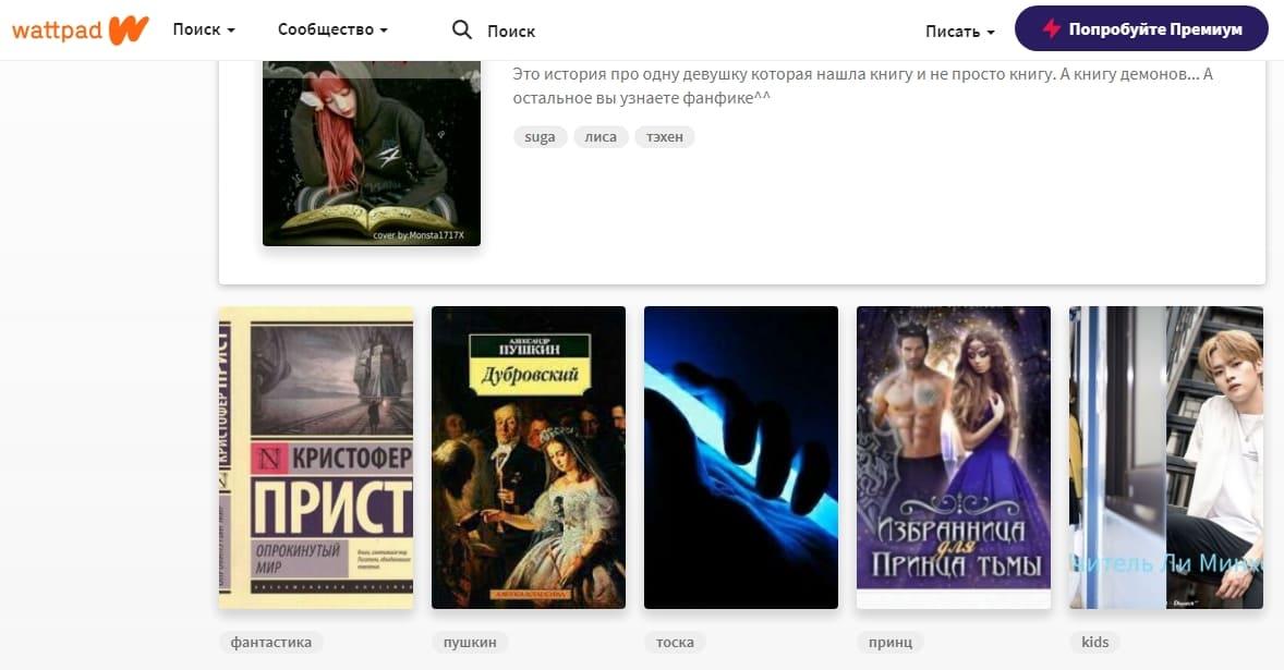 Сайт, где можно выложить свою книгу: Wattpad