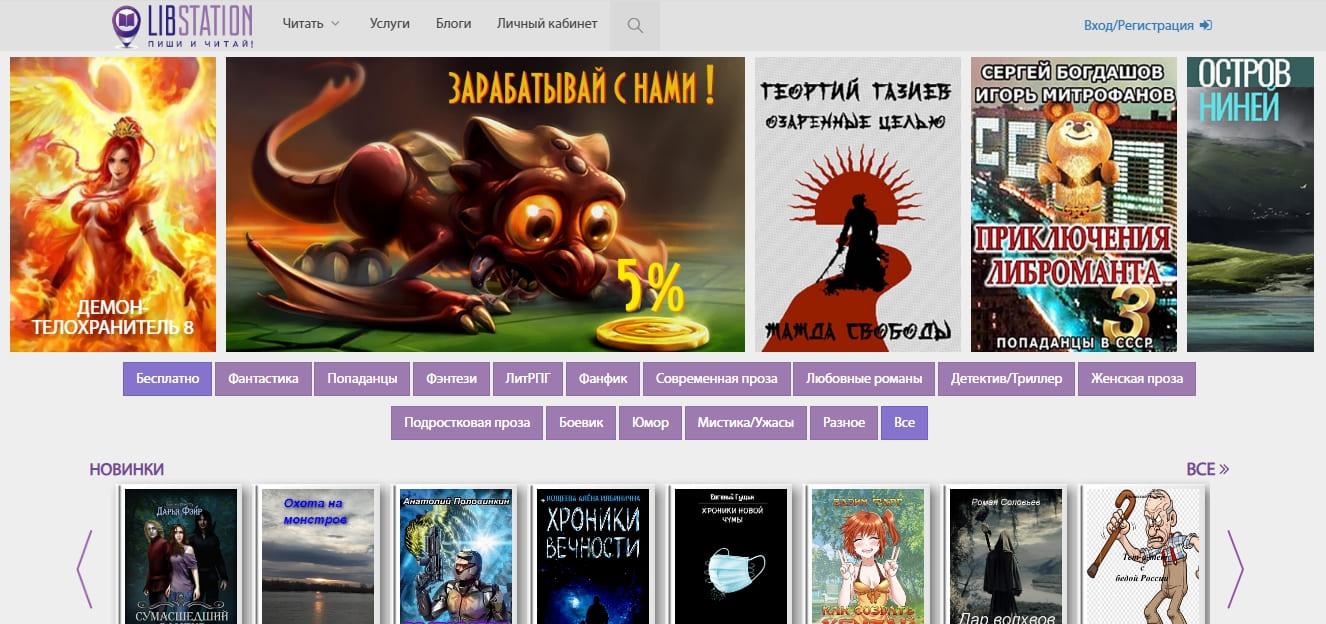 Сайты для публикации книг начинающих авторов: Libstation
