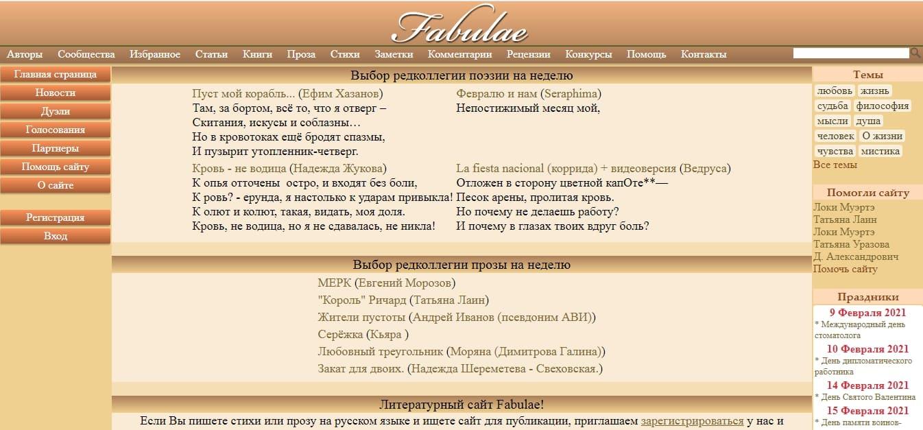Где публиковаться начинающему писателю: Fabulae