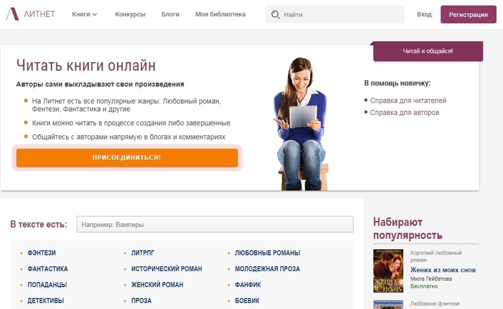 Сайты для публикации книг начинающих авторов: Литнет