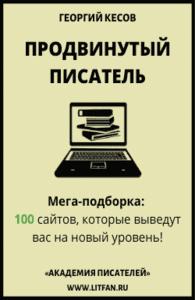 Георгий Кесов: «Продвинутый писатель»