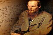 самые интересные факты о Достоевском, которые никто не знает