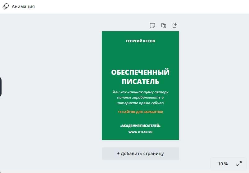 Сайты для создания обложек для книг: Канва