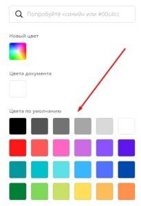 Как сделать обложку для электронной книги с помощью Канвы