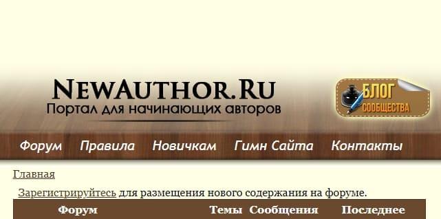 Литературный форум: NewAuthor